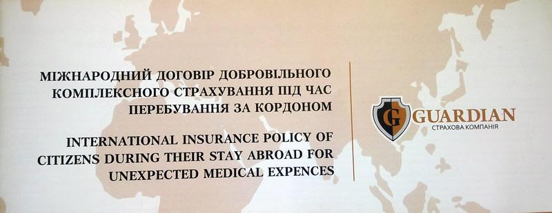 Туристична страховка до Польщі онлайн